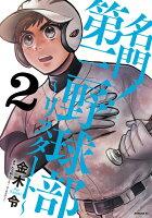 名門!第三野球部〜リスタート〜(2)