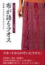 布が語るラオス 伝統スカート「シン」と染織文化 [ 木村都 ]