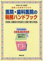 医院・歯科医院の税務ハンドブック(平成31年1月改訂)