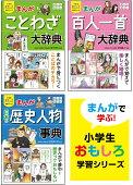 小学生おもしろ学習シリーズ3冊セット