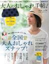 大人のおしゃれ手帖 2015年 8月号