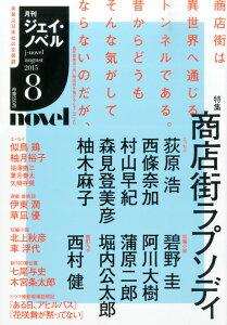 【楽天ブックスならいつでも送料無料】月刊 J-novel (ジェイ・ノベル) 2015年 08月号 [雑誌]