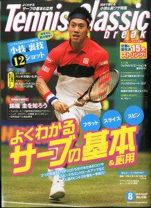 【楽天ブックスならいつでも送料無料】Tennis Classic Break (テニスクラシックブレイク) 2015...