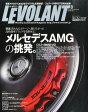 LE VOLANT (ル・ボラン) 2015年 08月号 [雑誌]
