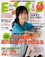ESSE (エッセ) 2015年 08月号 [雑誌]