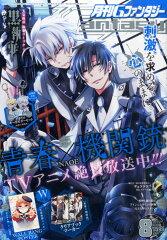 月刊 G Fantasy (ファンタジー) 2015年 08月号 [雑誌]