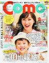 Como (コモ) 2015年 8月号
