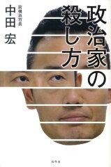 【送料無料】政治家の殺し方 [ 中田宏 ]