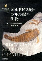 【送料無料】オルドビス紀・シルル紀の生物 [ 土屋健 ]