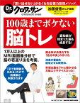 100歳までボケない脳トレ (Magazine house mook) [ 加藤俊徳 ]