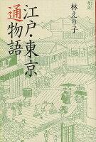 【バーゲン本】江戸・東京通物語