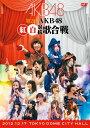 【送料無料】第2回 AKB48 紅白対抗歌合戦 [ AKB48 ]