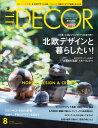 【楽天ブックスならいつでも送料無料】ELLE DECOR (エル・デコ) 2015年 08月号 [雑誌]