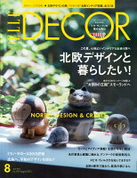 ELLE DECOR (エル・デコ) 2015年 08月号 [雑誌]