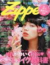 【楽天ブックスならいつでも送料無料】Zipper (ジッパー) 2015年 08月号 [雑誌]