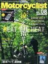 モーターサイクリスト 2015年 8月号