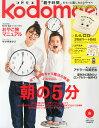 kodomoe (コドモエ) 2015年 8月号