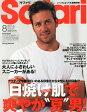 Safari (サファリ) 2015年 08月号 [雑誌]