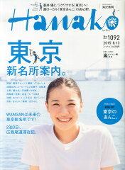 【楽天ブックスならいつでも送料無料】Hanako (ハナコ) 2015年 8/13号 [雑誌]