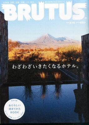 【楽天ブックスならいつでも送料無料】BRUTUS (ブルータス) 2015年 8/15号 [雑誌]
