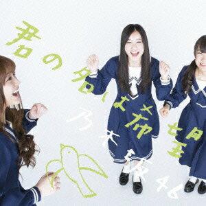 【送料無料】君の名は希望(Type-C CD+DVD) [ 乃木坂46 ]