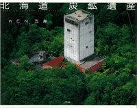 【バーゲン本】北海道 炭鉱遺産