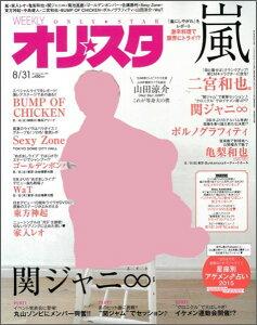 【楽天ブックスならいつでも送料無料】オリ☆スタ 2015年 8/31号 [雑誌]