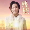 残照(唄盤 CD+DVD) [ 山内惠介 ]
