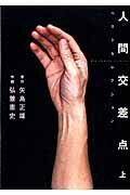 「人間交差点ベストセレクション(上)」の表紙