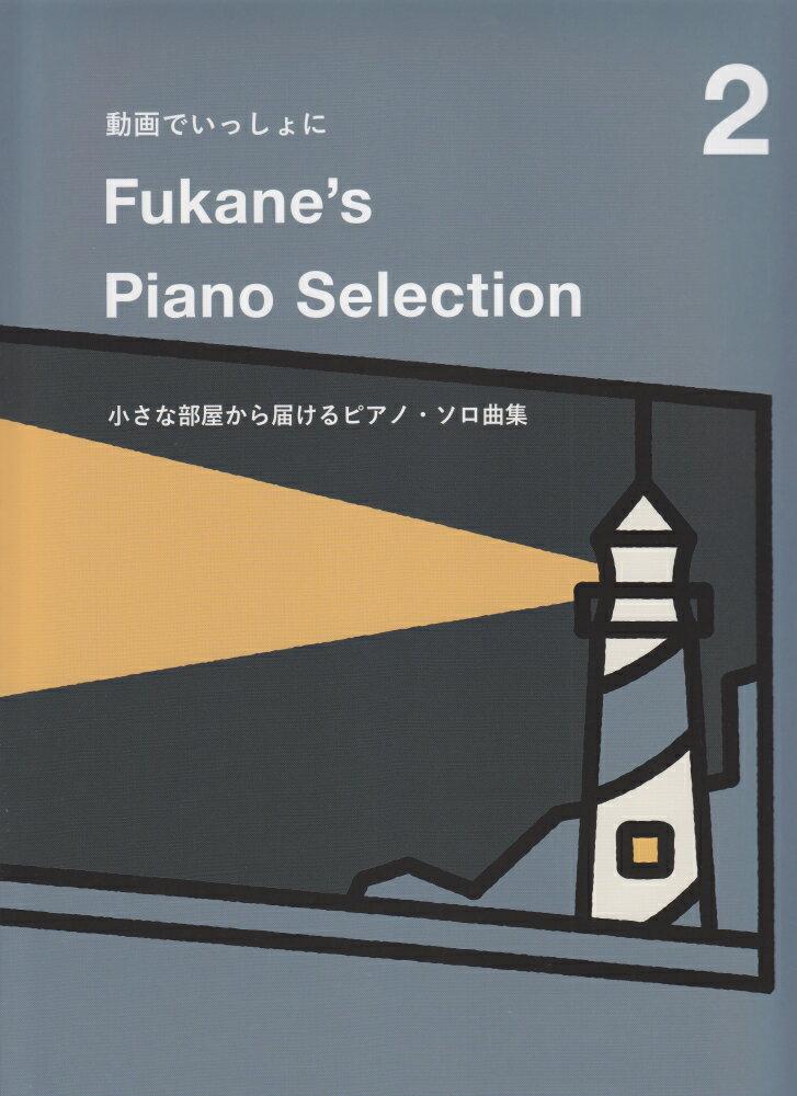 動画でいっしょに Fukane's Piano Selection(2)画像