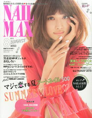 【楽天ブックスならいつでも送料無料】NAIL MAX (ネイル マックス) 2015年 08月号 [雑誌]