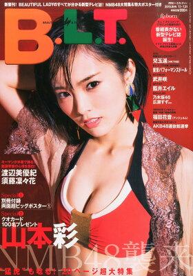 【楽天ブックスならいつでも送料無料】B.L.T.関東版 2015年 08月号 [雑誌]