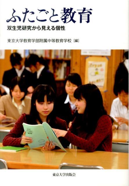 ふたごと教育画像
