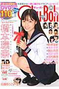 Chu→Boh(Vol.60)