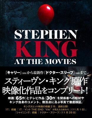 スティーヴン・キング 映画&テレビ コンプリートガイド