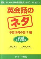 【謝恩価格本】英会話のネタ 今日は何の日!?編