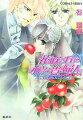 花咲く丘の小さな貴婦人(林檎と花火とカエルの紳士)