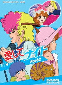 愛してナイト DVD-BOX デジタルリマスター版 Part2画像