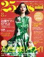 25ans mini (ヴァンサンカン ミニ) 2016年 08月号 [雑誌]