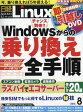 日経 Linux (リナックス) 2016年 08月号 [雑誌]