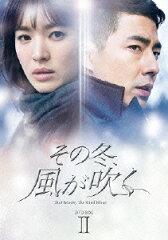 【送料無料】その冬、風が吹く DVD-BOX2 [ チョ・インソン ]