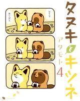 タヌキとキツネ 4巻 通常版