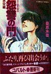 炎の蜃気楼 (24) 怨讐の門 赤空編