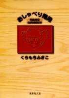 中山手 円