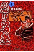 魁!!男塾(第1巻)