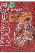 魁!!男塾(第3巻)