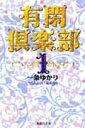 有閑倶楽部(1) (集英社文庫) [ 一条ゆかり ]