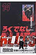 【送料無料】ろくでなしBLUES(14(闘争勃発編 6))