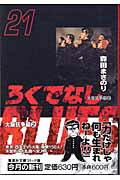 【送料無料】ろくでなしBLUES(21(大阪抗争編 2))