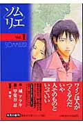 ソムリエ(vol.1)